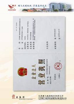 certificate of cement machinery for Jiangsu Pengfei Group Co.,Ltd