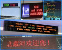 We sell LED message board
