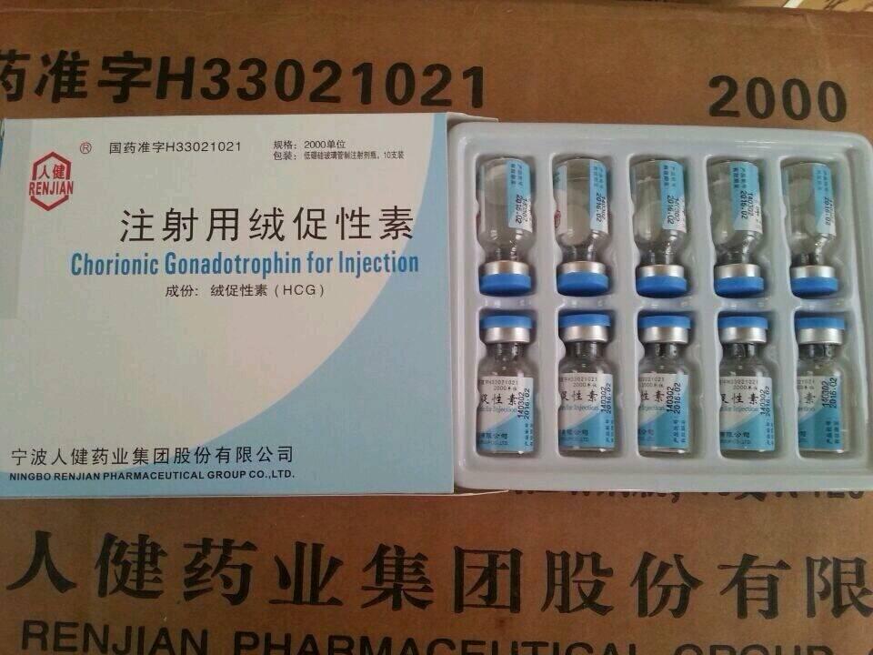 hcg,,hcg 2000iu,hcg, human chorionic gonadotropin (hCG), human chorionic gonadotropin