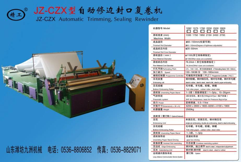 Embossing Rewinding and Perforating Toilet Paper Machine (JZ-DWX)