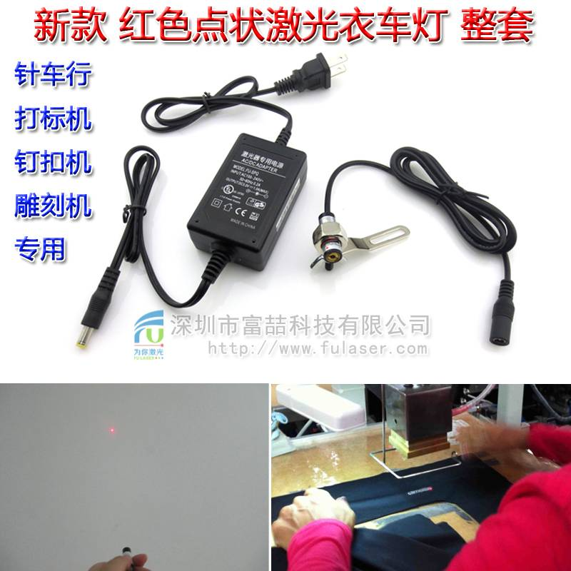 FU650AD5-XYCD-BD10 red dot laser for sewing machine laser