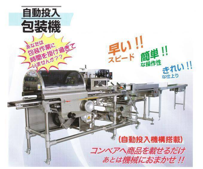Packing Machine For Vegetables