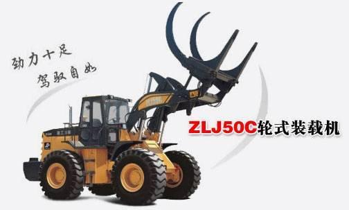 Sell Log Fork Wheel Loaders ZLJ50C