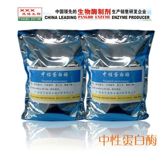 food grade neutral protease enzyme