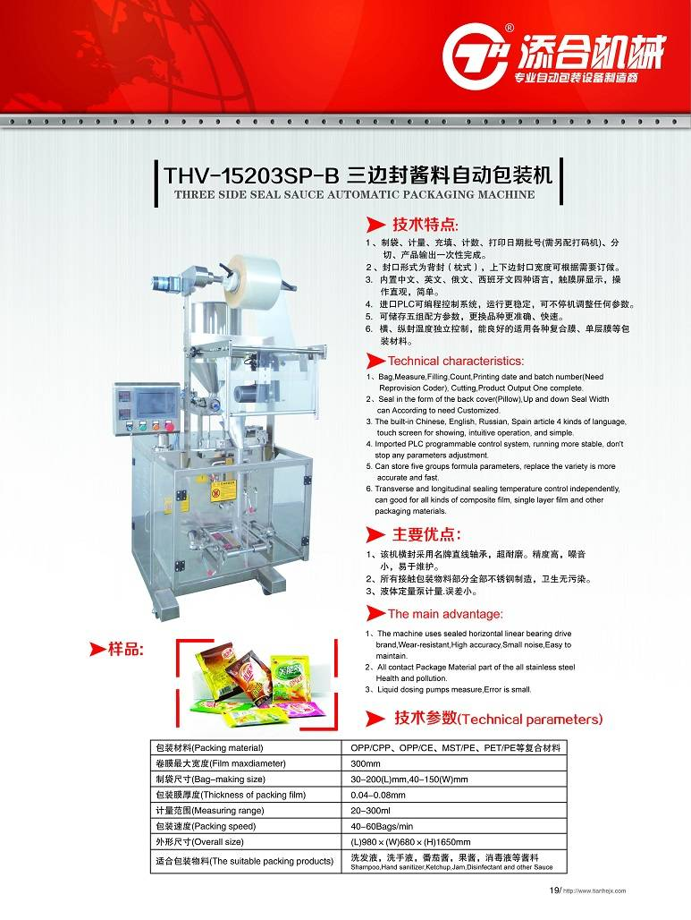 THV-15203SP-B Three side seal sauce packing machine