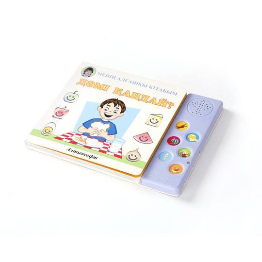 Sound module for Children's Book