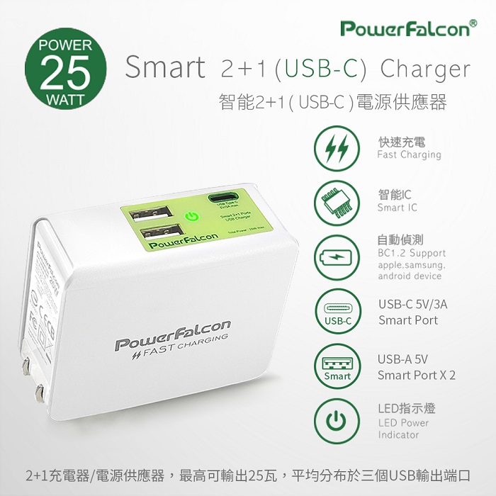 Powerfalcon 25W Smart 2+1(Type-C) port Charger/Foldable