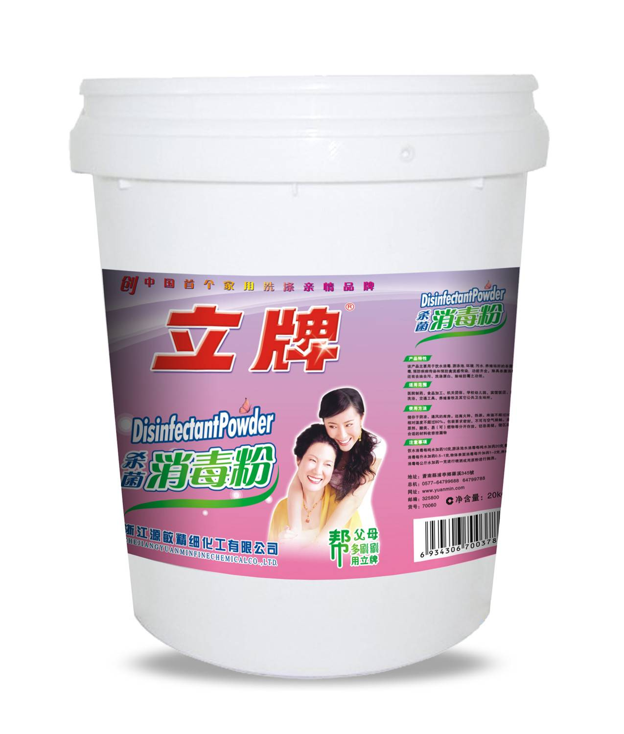 Lipai Disinfectant Powder 20KG, Daily chemicals, Accept OEM Order