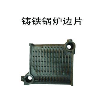 Selling Boiler Section
