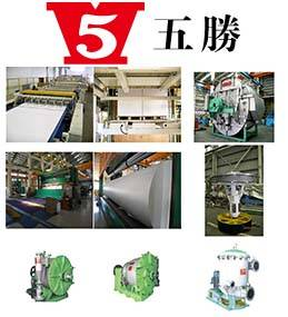 Paper Making Machine (Converting Section and Stock Preparation)