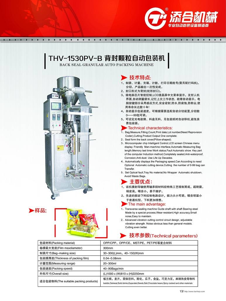THV-1530PV-B Back seal granule packing machine