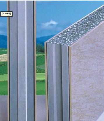 Boyuejia lightweight wall boards