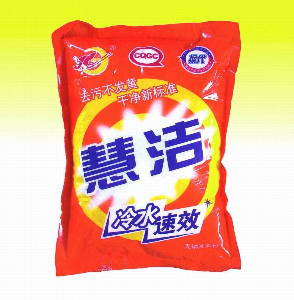 sell huijie washing powder