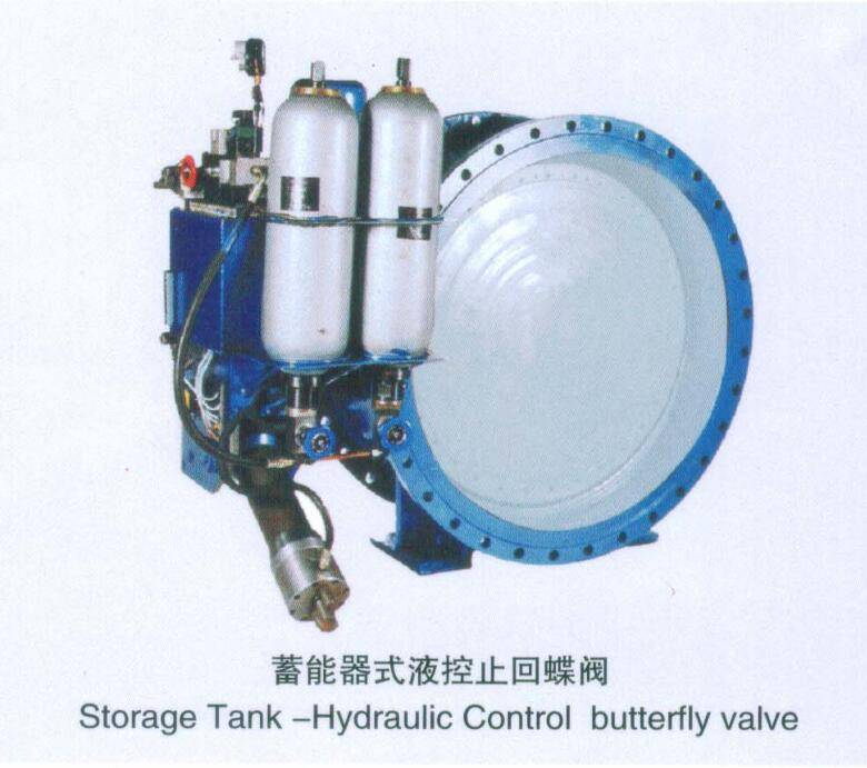 storage tank hydraulic control butterfly valve