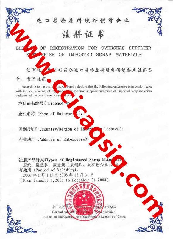 China AQSIQ certificate information change