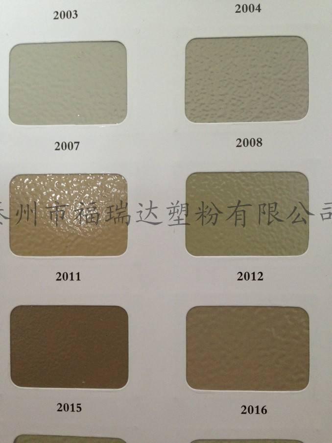 Supply Wrinkle powder coating