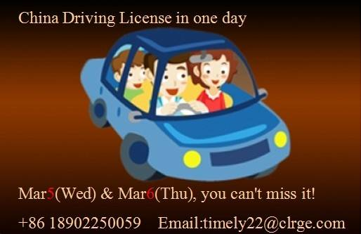 Legal China driver license for foreigners, Hong kong, Macao and Taiwan Residents