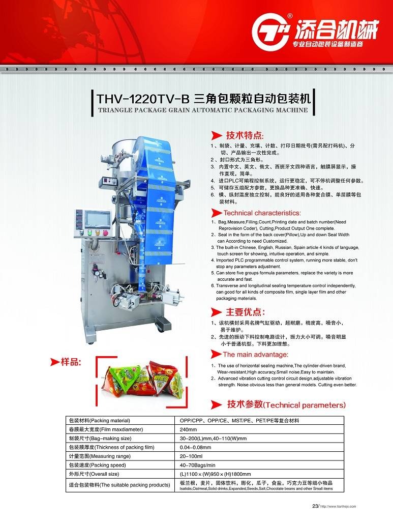 THV-1220TV-B TRIANGLE PACKAGE GRANULE AUTO PACKING AMCHINE