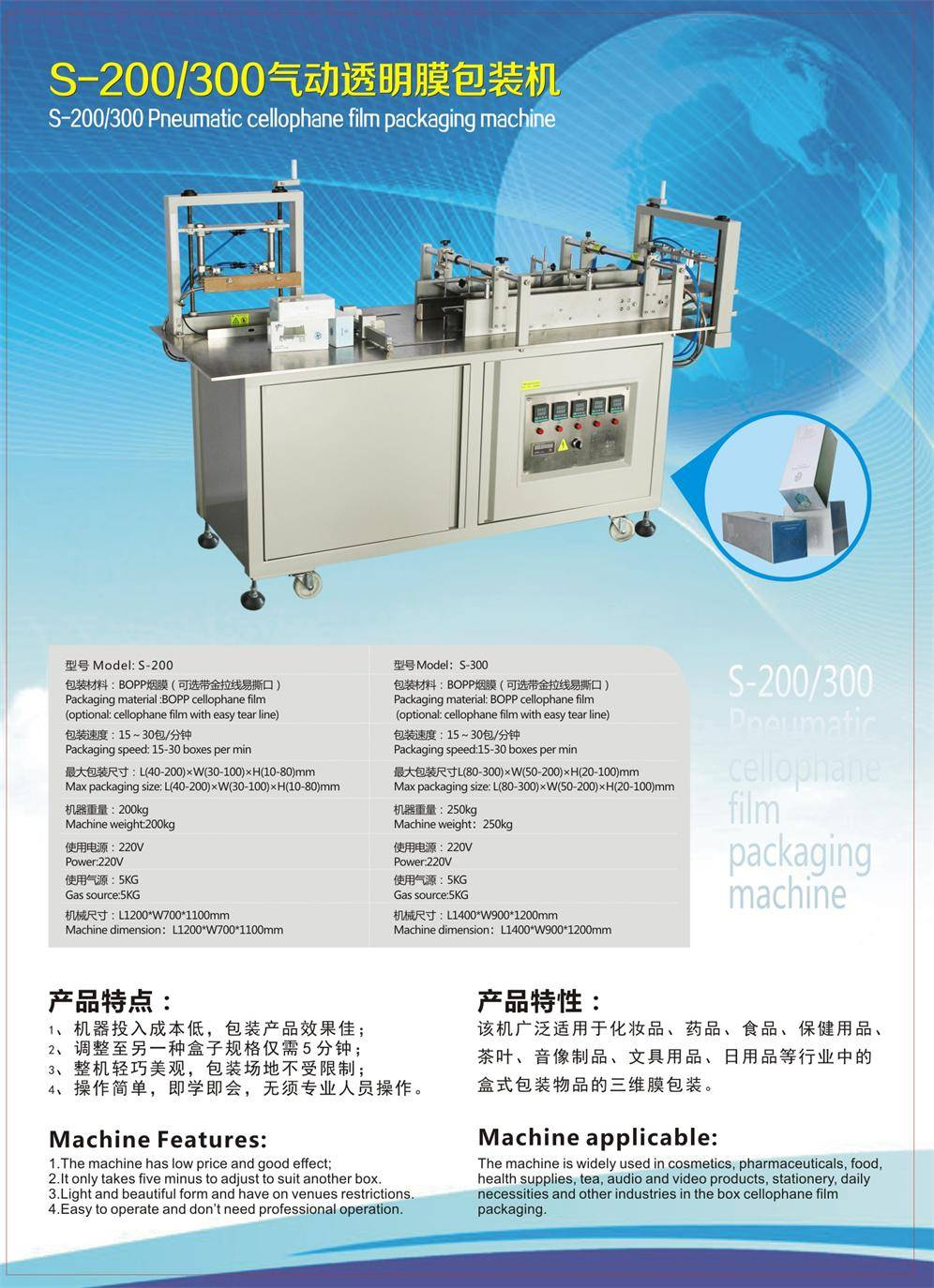 Semi-automatic pneumatic cellophane three-dimensional packaging machine