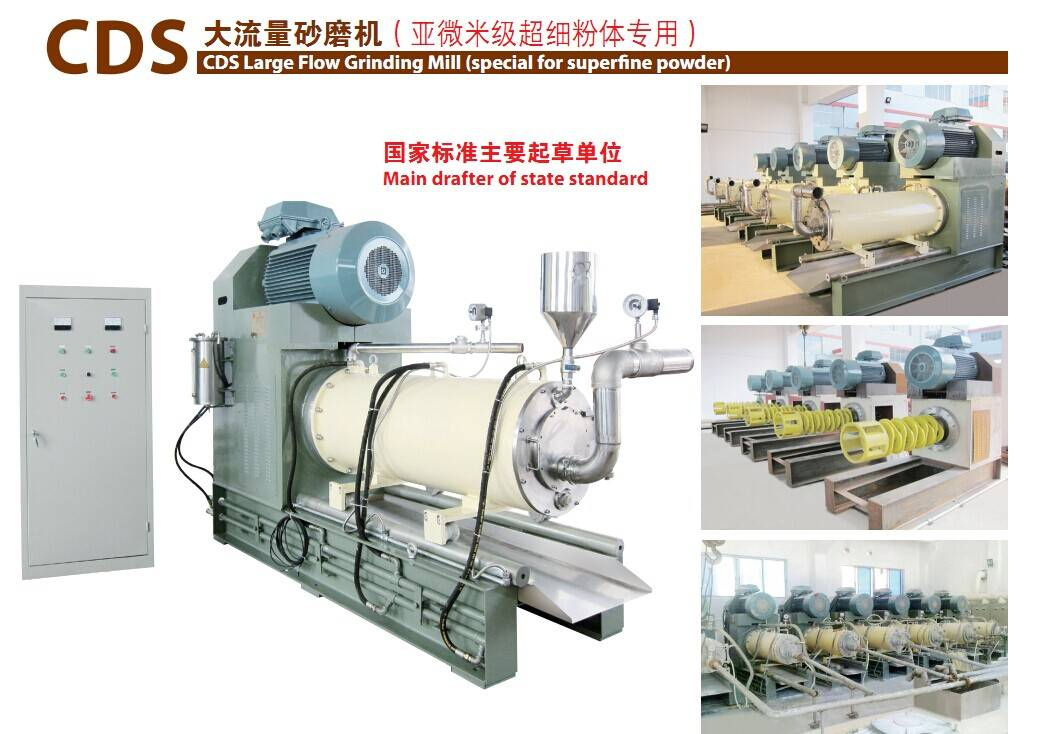 CDS-2L nano grinding mill with cooling system in nano level