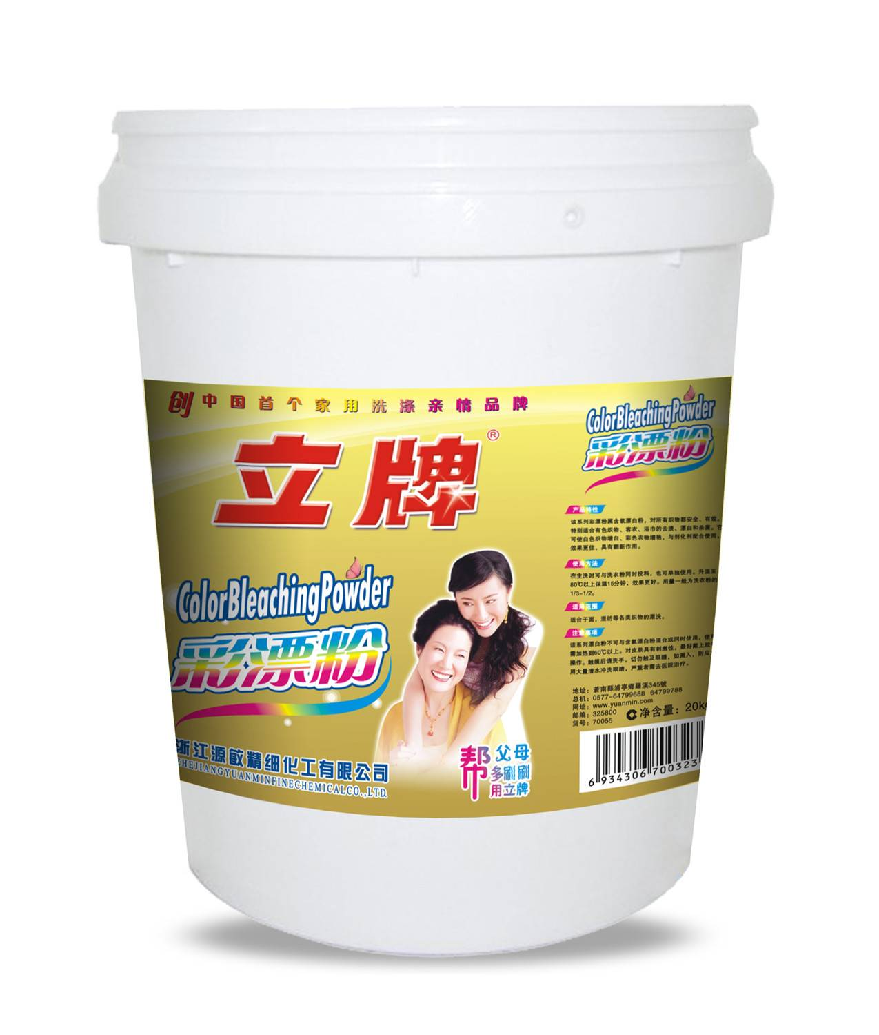 Lipai Color Oxygen Bleaching Powder; Daily Chemicals; Accept OEM Orders