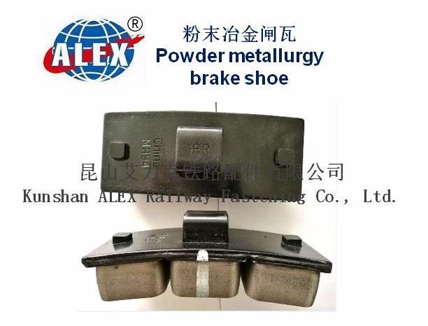 SGS Approved Powder Metallurgy Brake Shoe for train