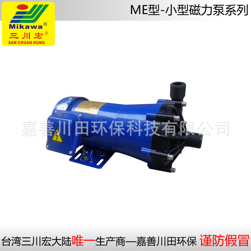 Sell Magnetic pump ME40 FRPP