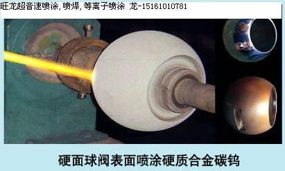 Plasma spraying processing