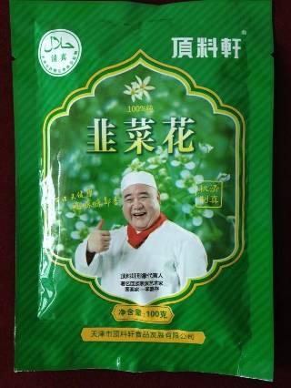 Halal Chives sauce