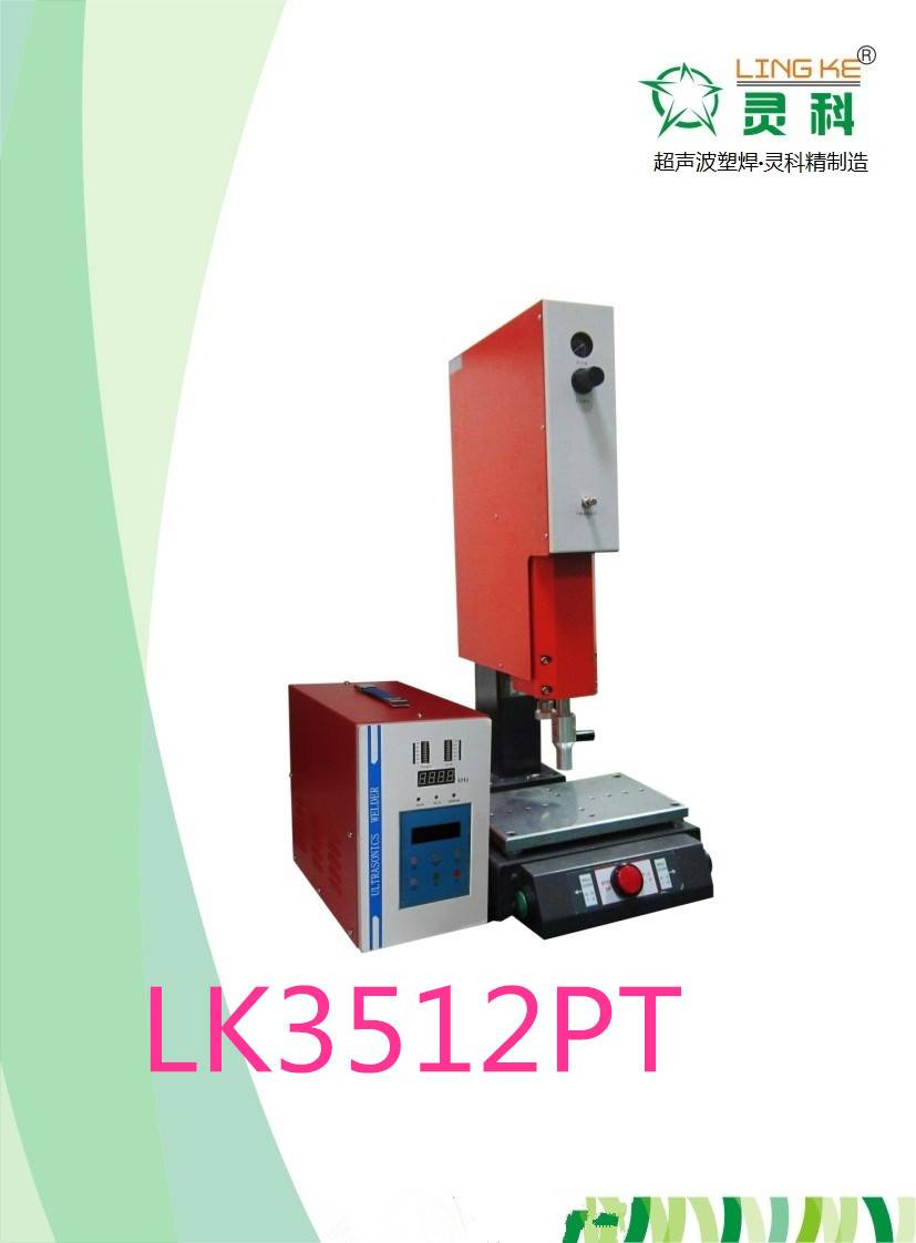 car lamp welding machine