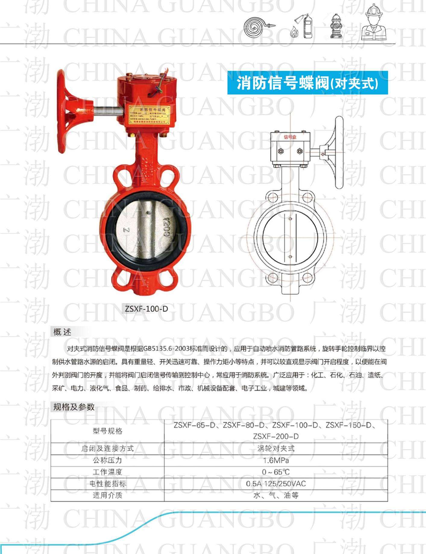 Sell Fire Signal Butterfly Valve Wafer Type groove type