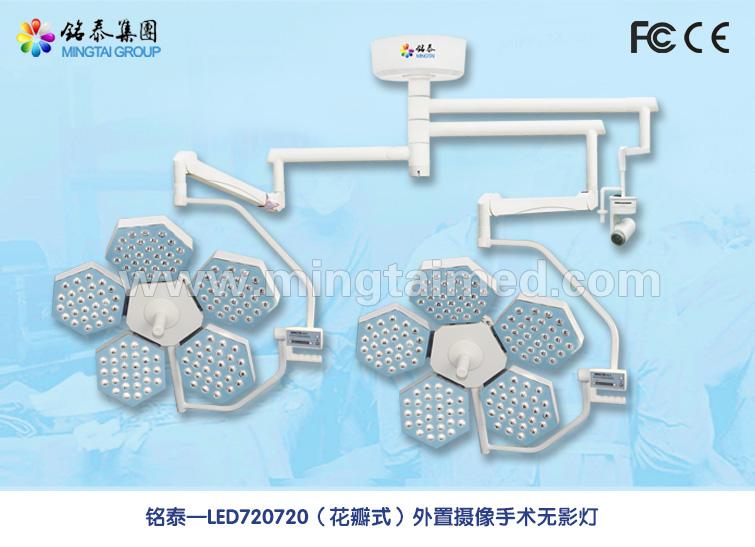 Mingtai LED720/720 external camera shadowless lamp