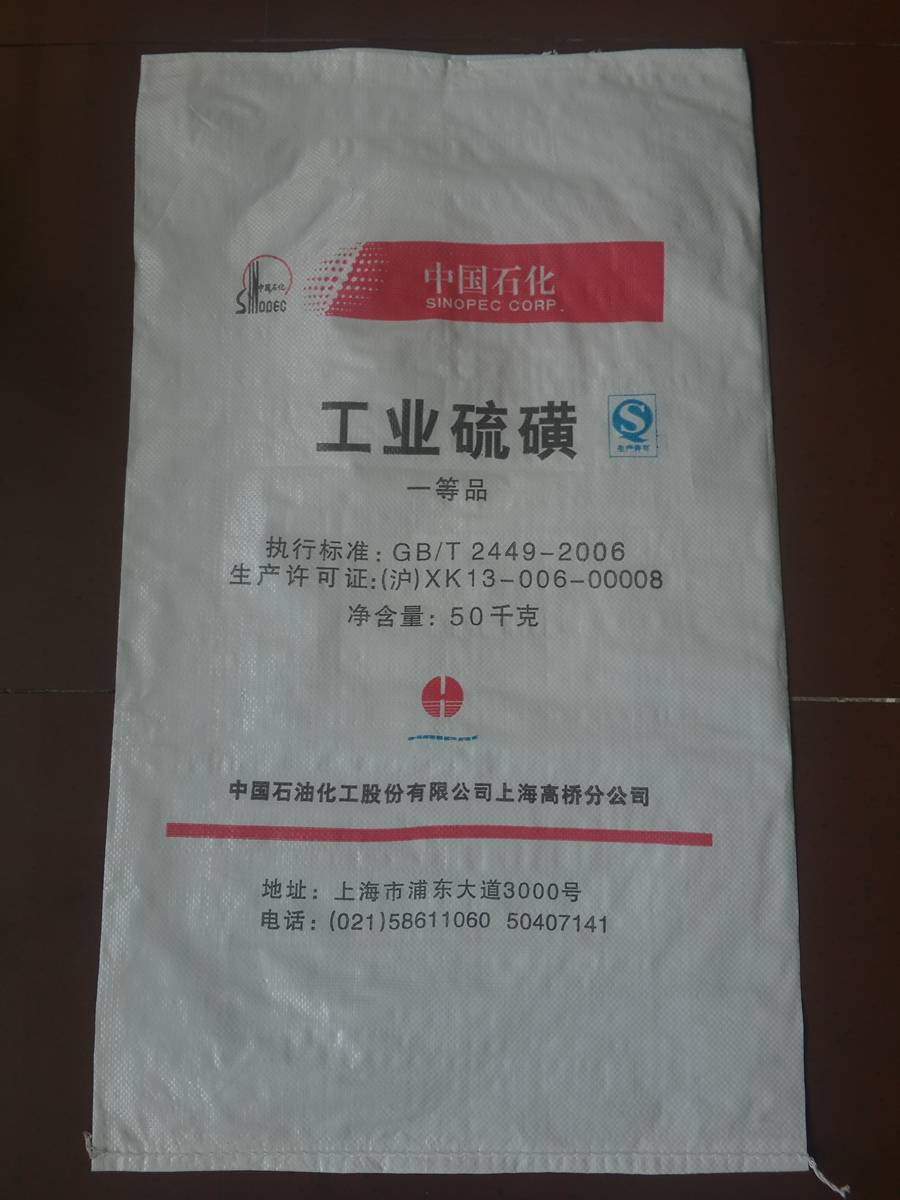Sell PP woven bag for industry sulfur