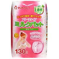 Japanese Nursing Pad 130pcs/Pack Wholesale