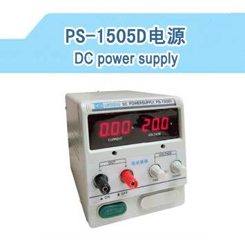 15V/5A DC Power Supply PS-1505D