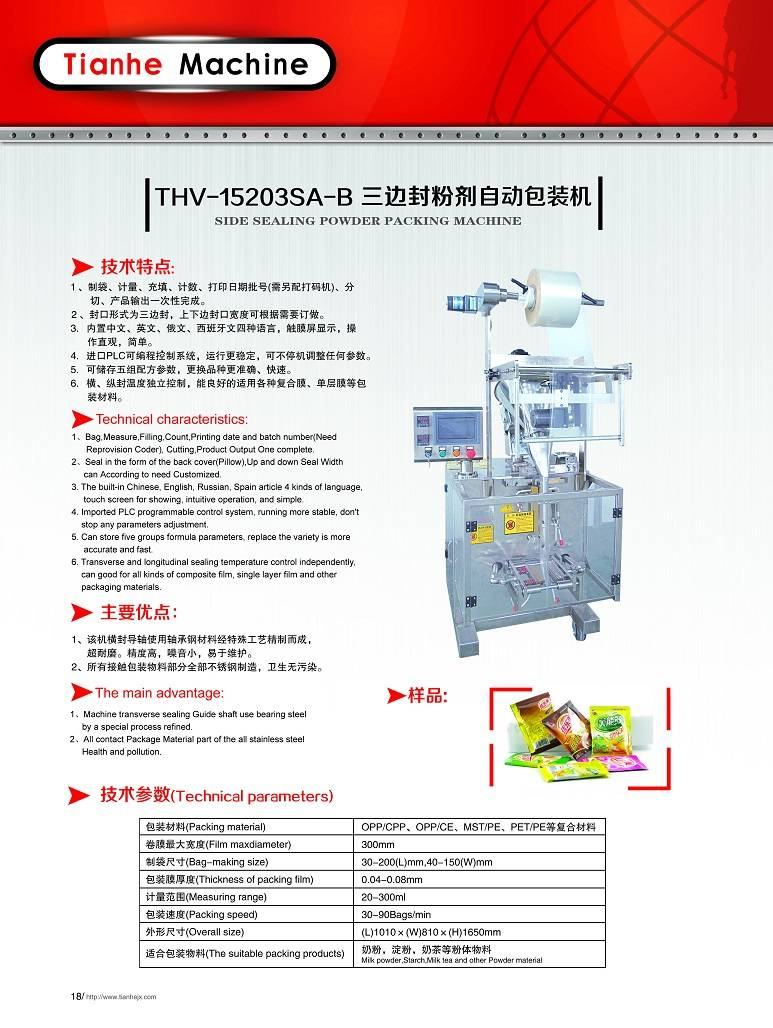 THV-15203SA-B Powder packing machine