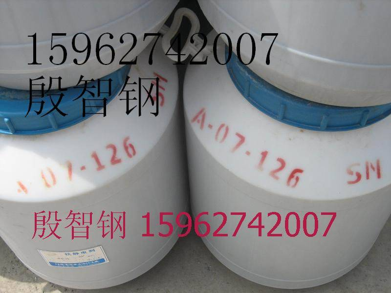 Antistatic agent SN,CAS 86443-82-5