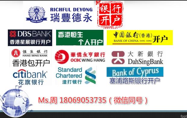 HK Offshore Bank Account Opening
