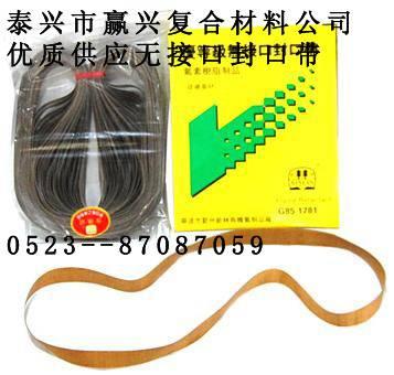 PTFE coated sealing machine belt