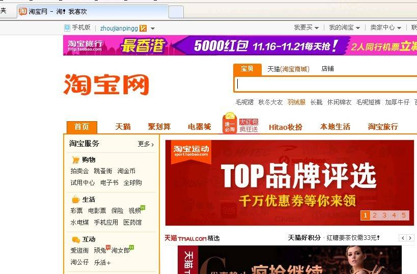 Taobao Purchase Agent Help You to Buy China Goods