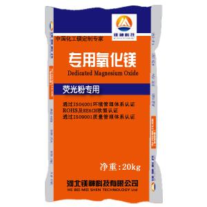 Magnesium Oxide for Fluorescent Powder