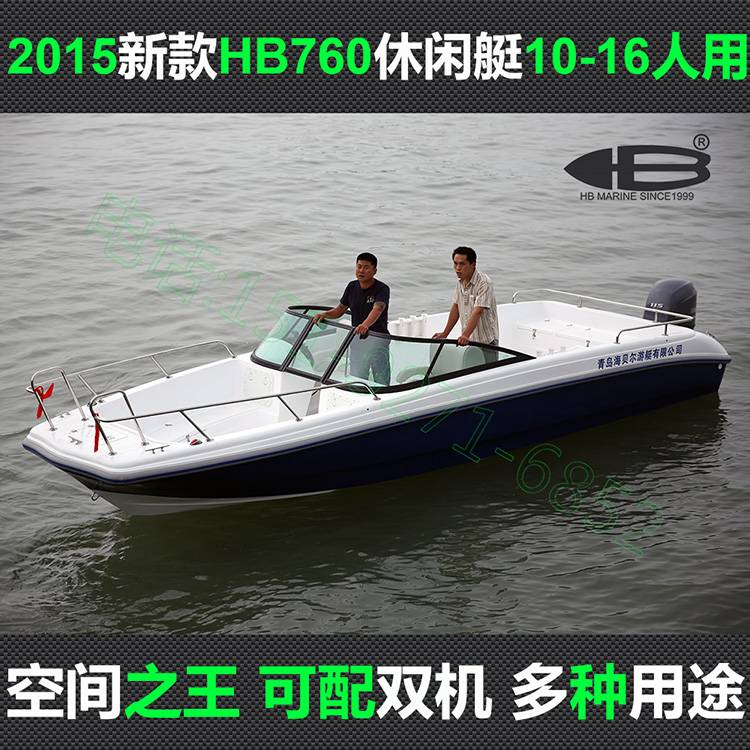 2015 new 760 fiberglass fishing boat