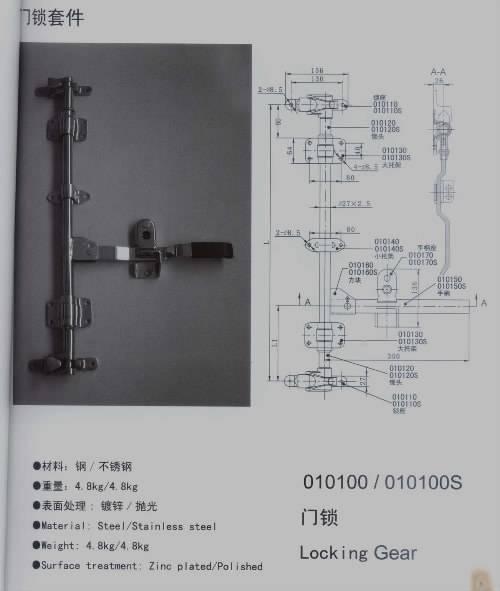 Trailer door lock assembly