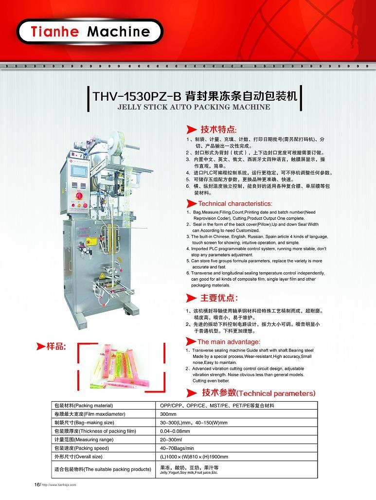THV-1530PZ JELLY STICK PACKING MACHINE