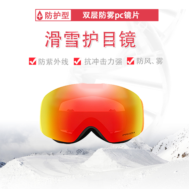 We supply high quality spherical antifogging bilens ski goggles cross-country goggles Harley goggles