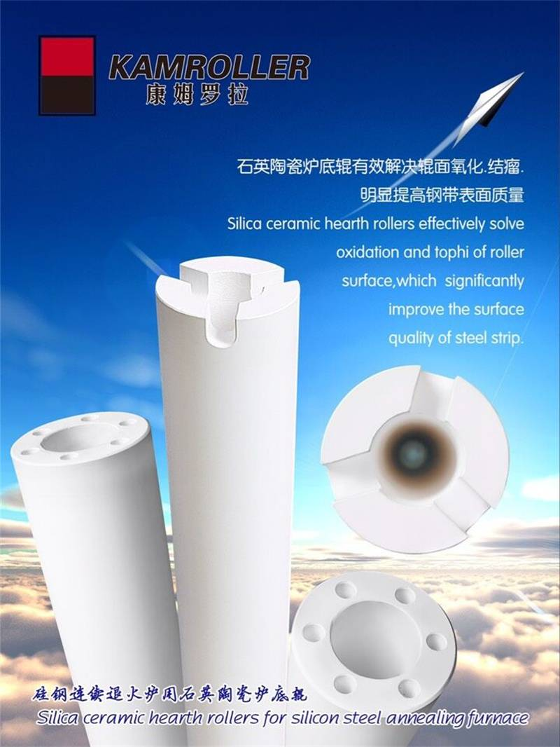 Silica Ceramic Hearth Rollers for Silicon Steel Annealing Furnace