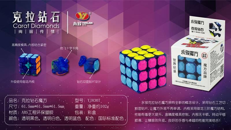 Yongjun YJ Carat Diamond Promotional 3×3 Cube Popular Puzzle Toys