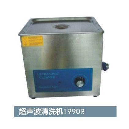 Ultrasonic Cleaning Machine (HR1990R)