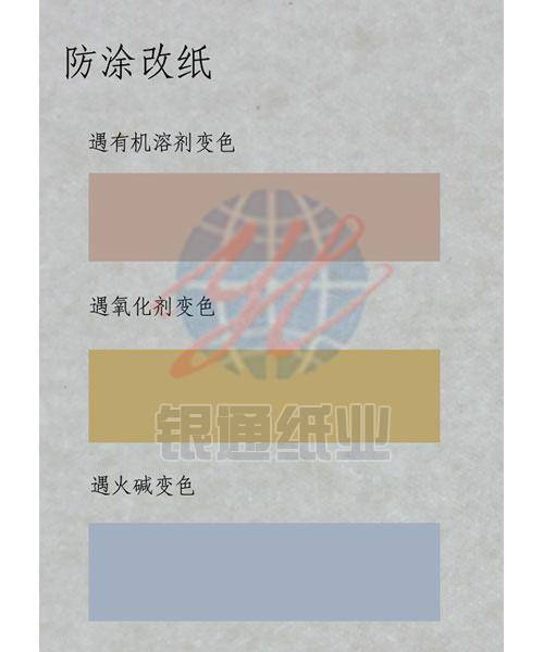 offset Printing paper Security paper
