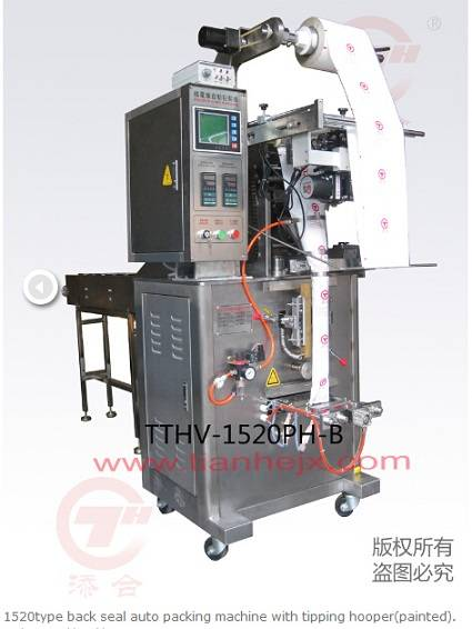 1520type back seal auto packing machine with tipping hoope